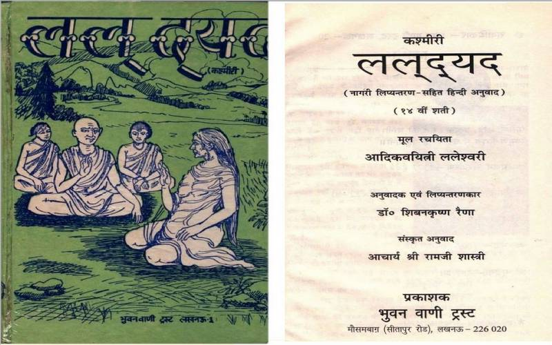 Laldyad book by Shiben Krishen Raina
