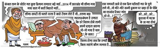 Cartoon by Pawan