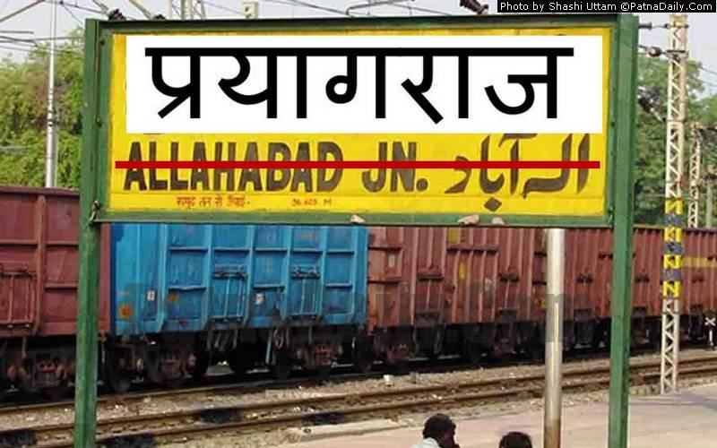 Allahabad becomes Prayagraj.