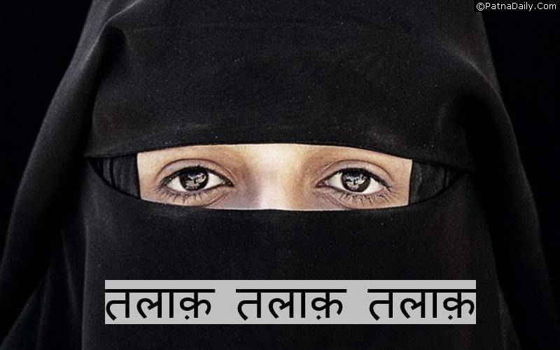 Triple Talaq - a social issue, not a political game.