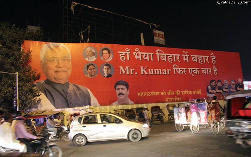 A victory banner of the Grand Alliance on Bailey Road in Patna.